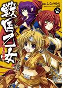 【全1-3セット】戦国乙女(電撃コミックス)