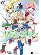 【全1-3セット】ソードアート・オンライン ガールズ・オプス(電撃コミックスNEXT)