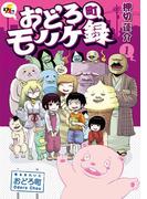 【全1-2セット】おどろ町モノノケ録(電撃ジャパンコミックス)