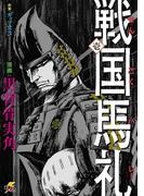 【全1-2セット】戦国馬礼(電撃ジャパンコミックス)