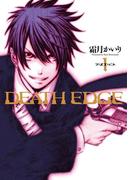 【全1-4セット】DEATH EDGE(電撃コミックス)