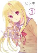 【全1-4セット】リコとハルと温泉とイルカ(電撃コミックス)
