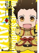 【全1-5セット】まめ戦国BASARA(電撃コミックスEX)