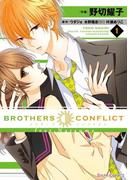 【全1-2セット】BROTHERS CONFLICT feat.Natsume(シルフコミックス)