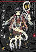 【全1-4セット】完全版 少女奇談まこら(電撃ジャパンコミックス)
