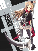 【全1-2セット】世界で一番正しい吸血鬼の飼い方(電撃コミックス)