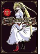 【全1-2セット】MURDER PRINCESS(電撃コミックス)