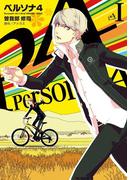 【1-5セット】ペルソナ4(電撃コミックス)