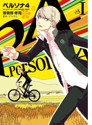 【全1-10セット】ペルソナ4(電撃コミックス)