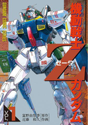 【全1-3セット】機動戦士Zガンダム(電撃コミックス)