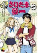 【全1-2セット】お祭り料理人 さいたま夢一(電撃ジャパンコミックス)