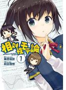 【全1-2セット】相対性モテ論(電撃コミックス)