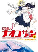 【全1-5セット】百合星人ナオコサン(電撃コミックスEX)