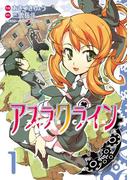 【全1-4セット】アスラクライン(電撃コミックス)