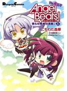 【全1-4セット】Angel Beats! The 4コマ(電撃コミックスEX)