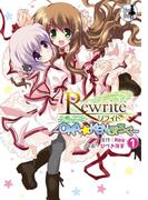 【全1-2セット】Rewrite ~OKA☆KENぶろぐ~(電撃コミックス)