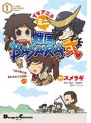 【全1-2セット】TVアニメ ミニ戦国BASARA弐(電撃コミックスEX)