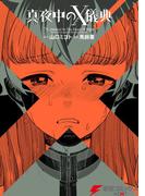 【全1-4セット】真夜中のX儀典(電撃コミックスNEXT)