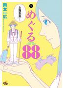 【全1-3セット】めぐる88(電撃ジャパンコミックス)