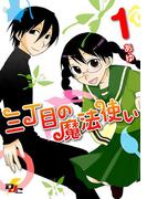 【全1-2セット】三丁目の魔法使い(電撃ジャパンコミックス)