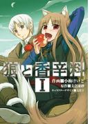 【1-5セット】狼と香辛料(電撃コミックス)