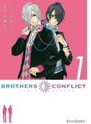 【全1-7セット】BROTHERS CONFLICT(シルフコミックス)
