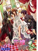 【全1-2セット】恋する花嫁は罪深く(TL☆恋乙女ブック)
