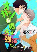【全1-2セット】オカン系男子は強淫に-幼なじみ限定ドS-(BL☆美少年ブック)