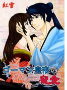 【全1-2セット】ゴーマン皇帝の寵愛(TL☆恋乙女ブック)