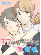 【全1-2セット】キスからはじめる恋模様(TL☆恋乙女ブック)