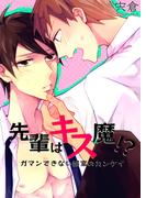 【全1-2セット】先輩はキス魔!? ガマンできない部室のカンケイ(BL☆美少年ブック)