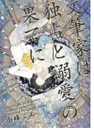 【全1-2セット】文筆家は独占と溺愛の果てに(BL☆美少年ブック)