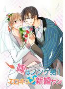 【全1-2セット】嫁はノンケ男!エロキュン新婚サン(BL☆美少年ブック)