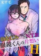 【全1-2セット】幼なじみからNTR!?眼鏡くんの片想いH(BL☆美少年ブック)