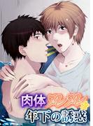 【全1-2セット】肉体ヌレヌレ☆年下の誘惑(BL☆美少年ブック)