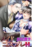 【全1-2セット】メイドをお仕置きコスプレH(BL☆美少年ブック)