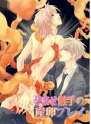 【全1-2セット】孕ませ触手の産卵プレイ(BL☆美少年ブック)