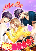【全1-2セット】カレ×2の絶対服従命令!(BL☆美少年ブック)