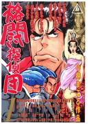 【全1-5セット】格闘探偵団