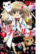 【1-5セット】妖界ナビ・ルナ