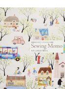 わたしは仕立て屋さん 高原ゆかりのアップリケキルト絵本 Sewing Momo