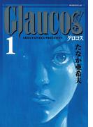 【全1-4セット】Glaucos