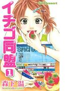 【全1-2セット】イチゴ同盟