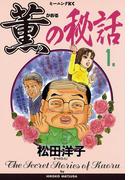 【全1-2セット】薫の秘話