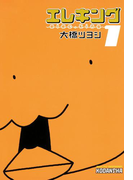 【全1-15セット】エレキング