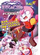 【全1-2セット】まぞくのじかん(MFコミックス アライブシリーズ)