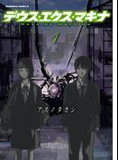 【全1-2セット】デウス・エクス・マキナ(角川コミックス・エース)