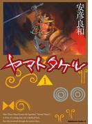 【全1-4セット】ヤマトタケル(角川コミックス・エース)