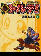 【1-5セット】天からトルテ!(ビームコミックス)