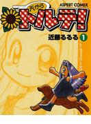 【全1-14セット】天からトルテ!(ビームコミックス)